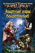 Ева Никольская -Азартные игры волшебников