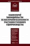 Л. В. Брусницын -Комментарий законодательства об обеспечении безопасности участников уголовного судопроизводства