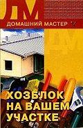 Евгения Сбитнева - Хозблок на вашем участке
