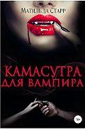 Матильда Старр -Камасутра для вампира