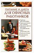 Олеся Пухова - Питание и диета для офисных работников