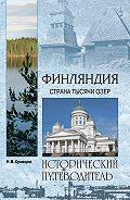 Никита Кривцов - Финляндия. Страна тысячи озер