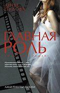 Анна Пудова - Главная роль