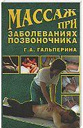 Галина Гальперина - Массаж при заболеваниях позвоночника