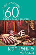 С. П. Кашин - Копчение колбасы