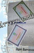 Борис Евстигнеев -Аттестатчики