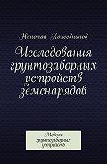 Николай Кожевников -Исследования грунтозаборных устройств земснарядов. Модели грунтозаборных устройств