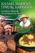 Николай Звонарев -Казан, мангал, гриль, барбекю. Лучшие блюда на открытом огне