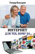 Тимур Козырев - Интернет для тех, кому за…