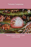 Татьяна Андреевна Смирнова -Православное учение о душе и психология