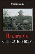 Сергей Аксу -Нет, про это он писать не будет
