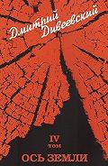Дмитрий Дивеевский - Ось земли