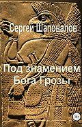 Сергей Шаповалов -Под знамением Бога Грозы