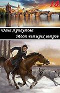 Дана Арнаутова -Мост четырех ветров. сборник рассказов