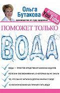 Ольга Бутакова - Поможет только вода