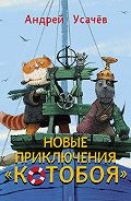 Андрей Усачев -Новые приключения «Котобоя»