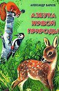 Александр Сергеевич Барков -Азбука живой природы