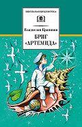 Владислав Крапивин -Бриг «Артемида»