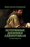 Константин Стерликов -Потерянные дневники Аджимушкая. Стихотворения