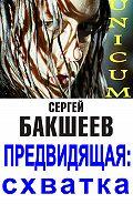 Сергей Бакшеев - Предвидящая: схватка