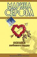 Марина Серова - Осколки любимого сердца