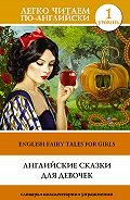 Д. Абрагин -Английские сказки для девочек / English Fairy Tales for Girls