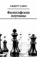 Альберт Савин -Философские паутины