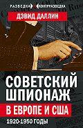 Дэвид Даллин - Советский шпионаж в Европе и США. 1920-1950 годы