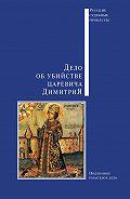 Сборник -Дело об убийстве царевича Димитрия