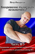 Петр Филаретов -Упражнение для вытяжения шейного отдела позвоночника в домашних условиях. Часть 3