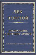 Лев Толстой - Полное собрание сочинений. Том 29. Произведения 1891–1894 гг. Предисловие к дневнику Амиеля