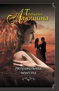 Татьяна Алюшина -Неправильная невеста