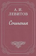 Александр Левитов -Сапожник Шкурлан