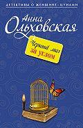 Анна Ольховская - Черный маг за углом