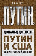 Дональд Дженсен -Путин и США. Вашингтонский дневник