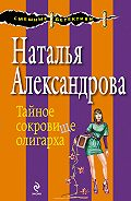 Наталья Александрова -Тайное сокровище олигарха
