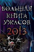 Елена Усачева -Большая книга ужасов 2013 (сборник)