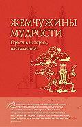 Олег Евтихов - Жемчужины мудрости: притчи, истории, наставления