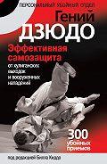 Билл Киддо - Гений дзюдо. Эффективная самозащита от хулиганских выходок и вооруженных нападений. 300 «убойных» приемов