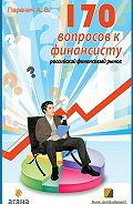 Андрей Паранич -170 вопросов финансисту. Российский финансовый рынок