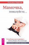 Надежда Маркова - Мамочка, пожалуйста…