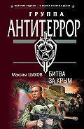 Максим Шахов - Битва за Крым
