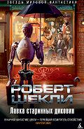 Роберт Шекли -Лавка старинных диковин (сборник)