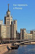 Владимир Портнов -Как переехать в Москву