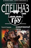 Сергей Самаров - Зомбированный город