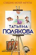 Татьяна Викторовна Полякова -Сыщик моей мечты