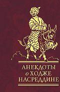 Сборник - Анекдоты о Ходже Насреддине