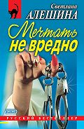 Светлана Алешина - Мечтать не вредно (сборник)