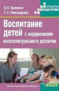 Наталия Петровна Коняева, Татьяна Сергеевна Никандрова - Воспитание детей с нарушениями интеллектуального развития