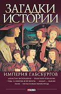 А. Э. Ермановская -Загадки истории. Империя Габсбургов